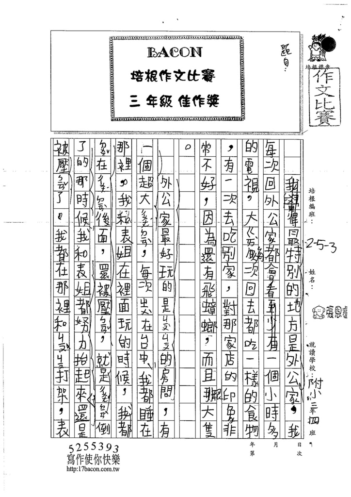 106W3305張恩睿 (1)