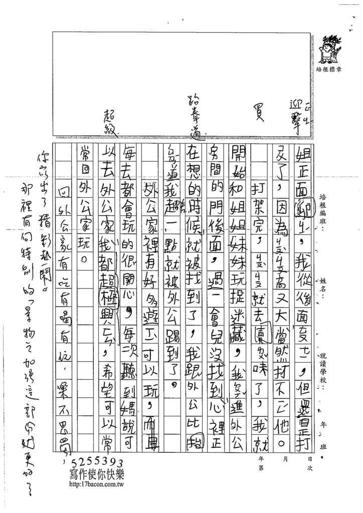 106W3305張恩睿 (2)