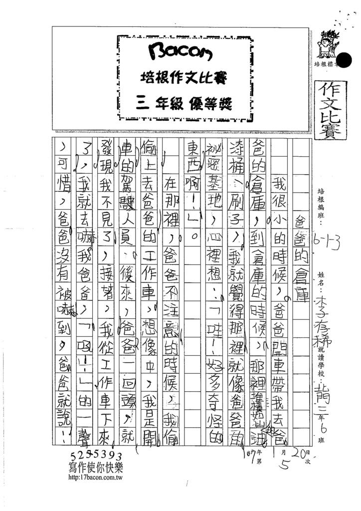 106W3305李存稀 (1)
