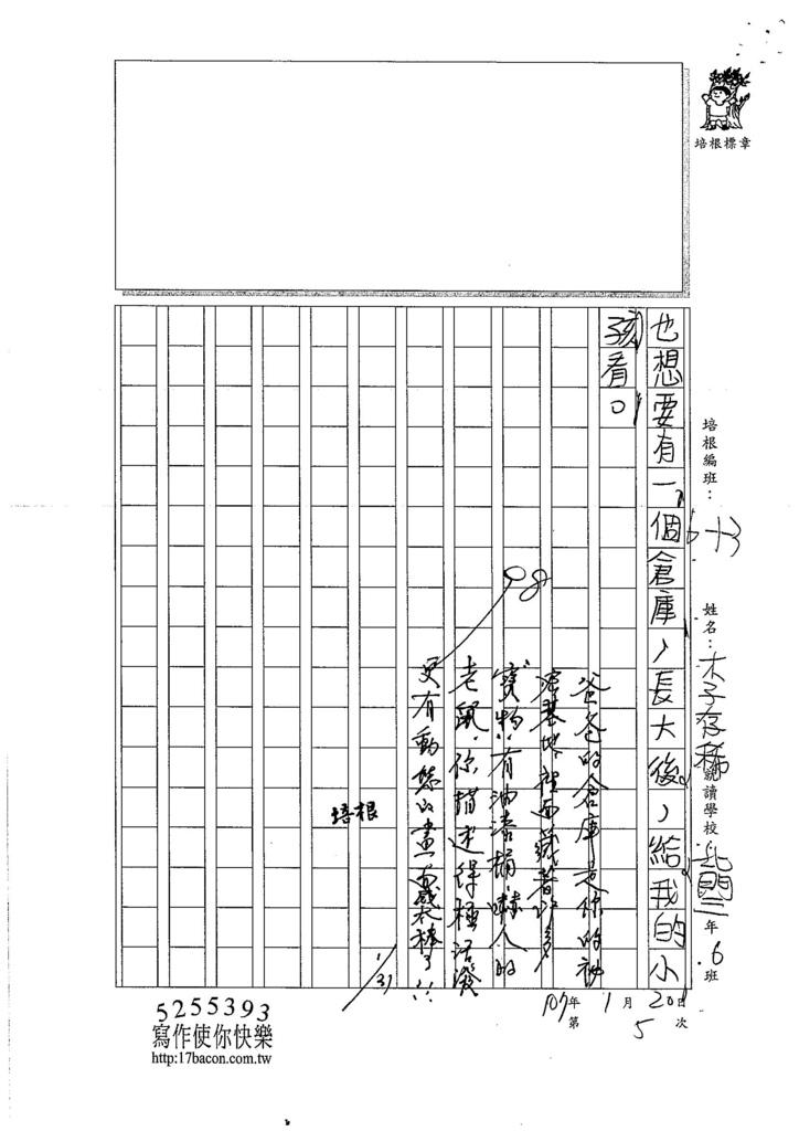 106W3305李存稀 (3)