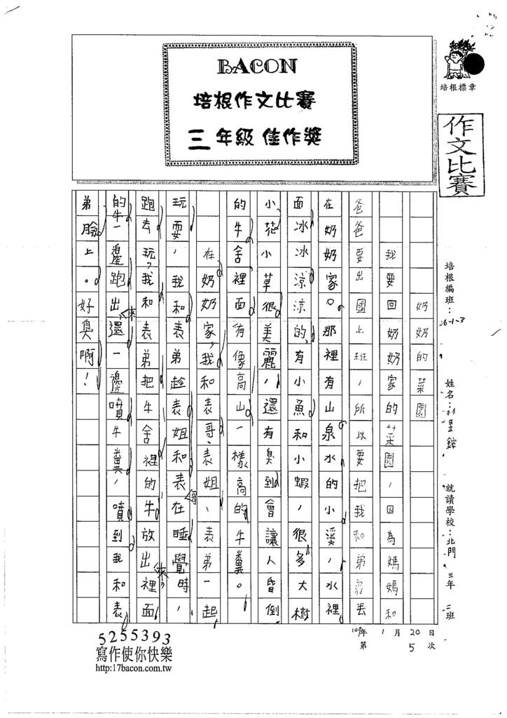 106W3305林昱銨 (1)