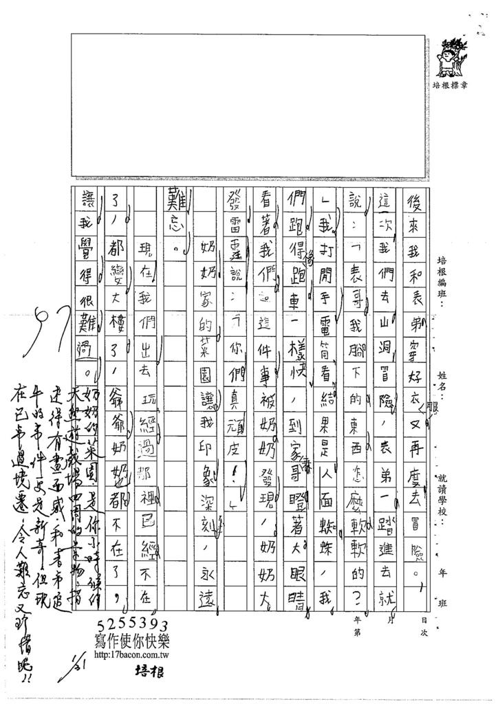 106W3305林昱銨 (2)