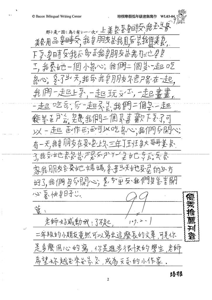 107WL03劉宥萱 (1)