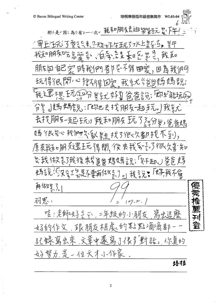 107WL03薛羽恩 (1)