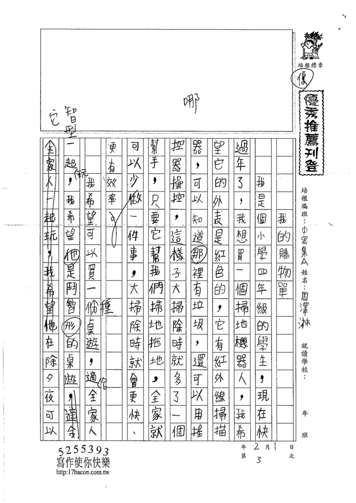 107WMA03周澤淋 (1)