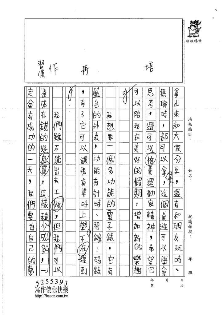 107WMA03周澤淋 (2)