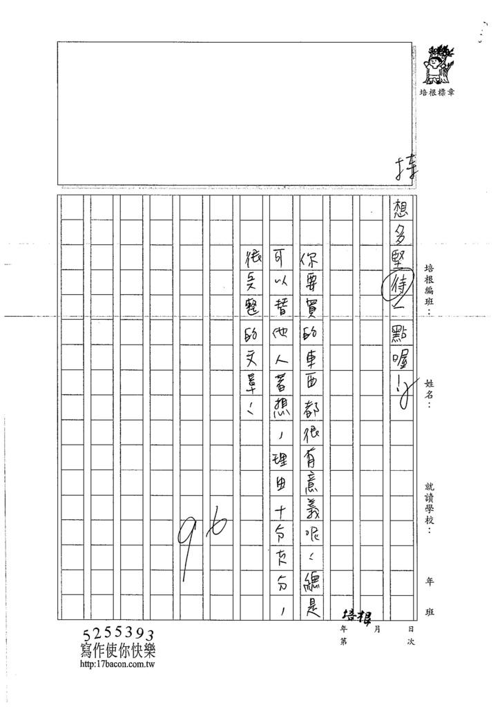 107WMA03周澤淋 (3)