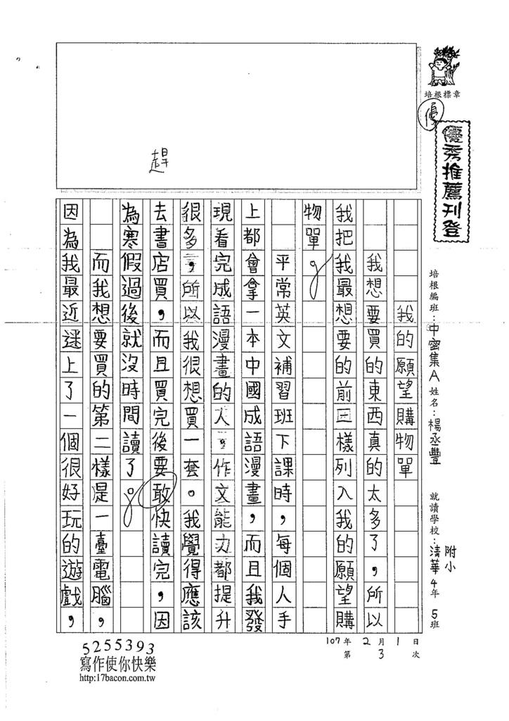 107WMA03楊丞豐 (1)