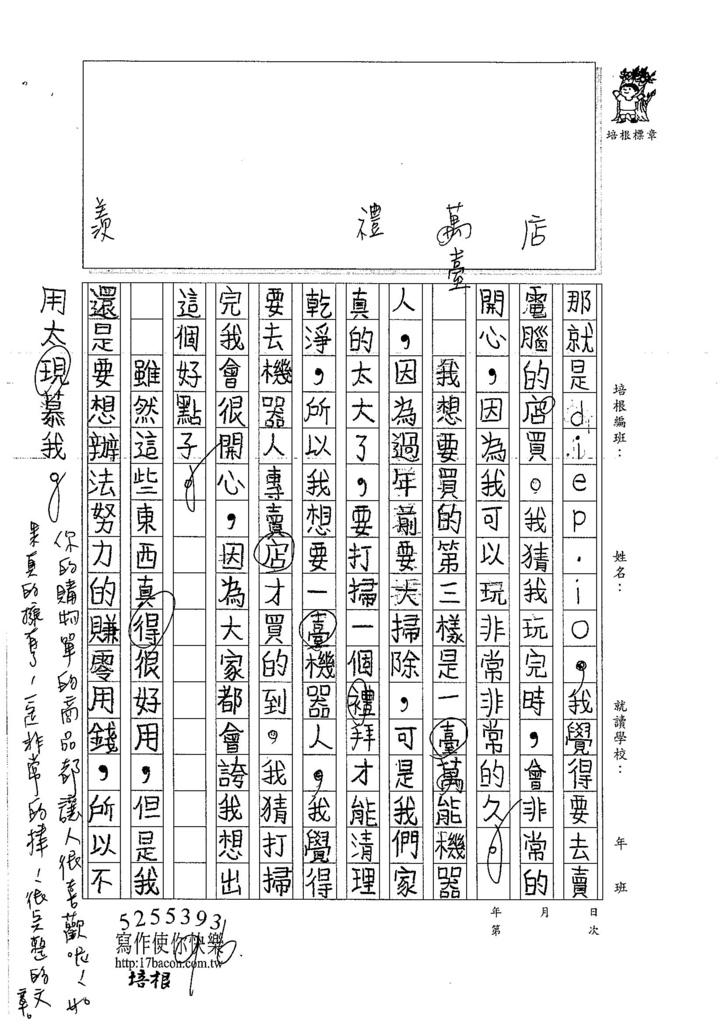 107WMA03楊丞豐 (2)