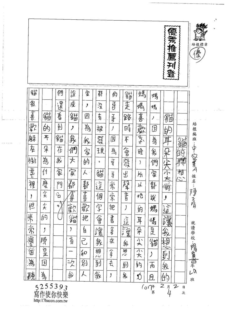 107WMA04陳子晴 (1)