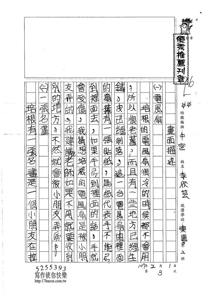 107WMB03李欣芸 (1)