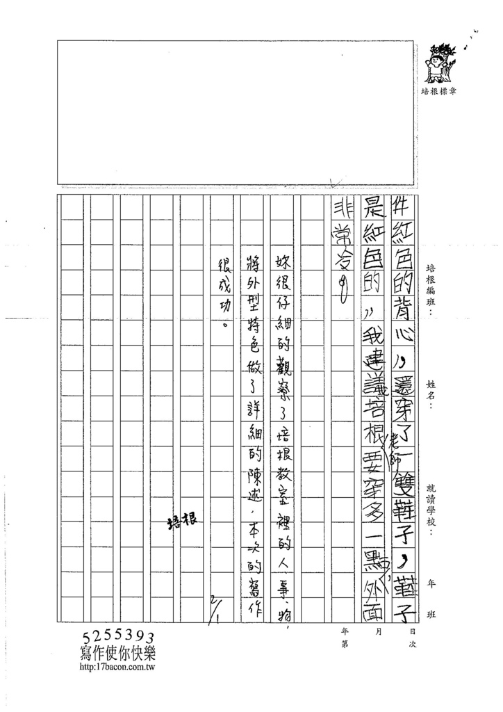107WMB03李欣芸 (3)