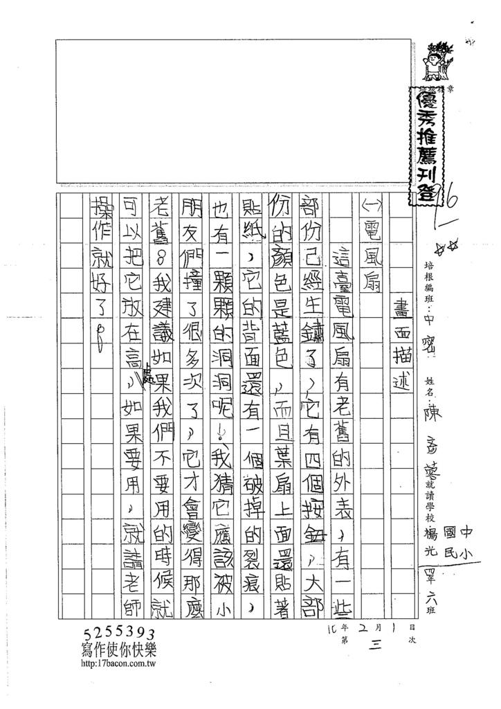 107WMB03陳彥蓉 (1)