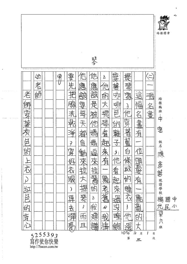 107WMB03陳彥蓉 (2)