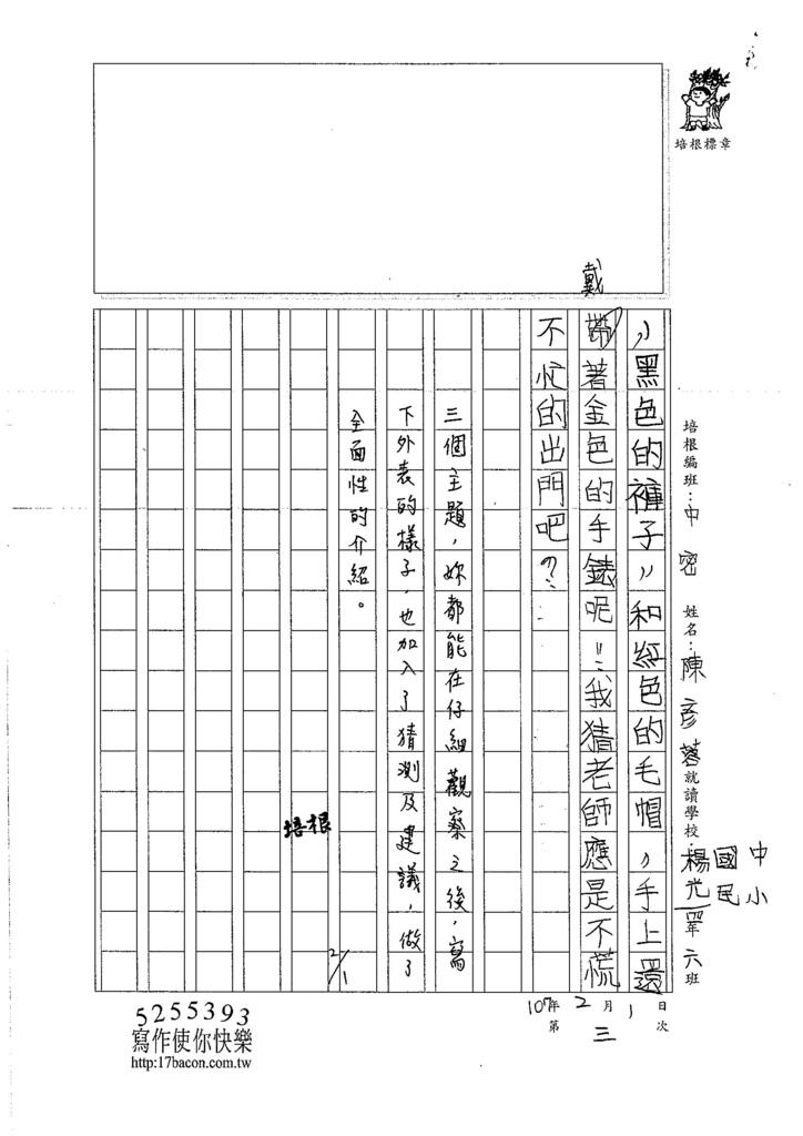 107WMB03陳彥蓉 (3)