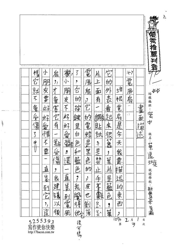 107WMB03蔡逸璇 (1)