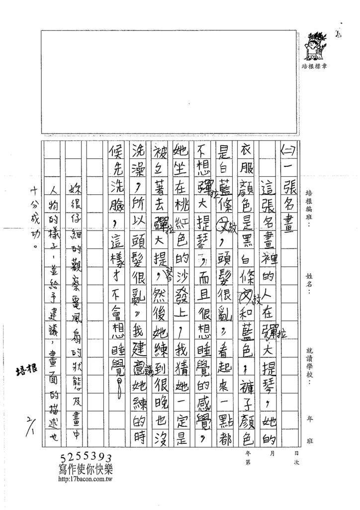 107WMB03蔡逸璇 (2)