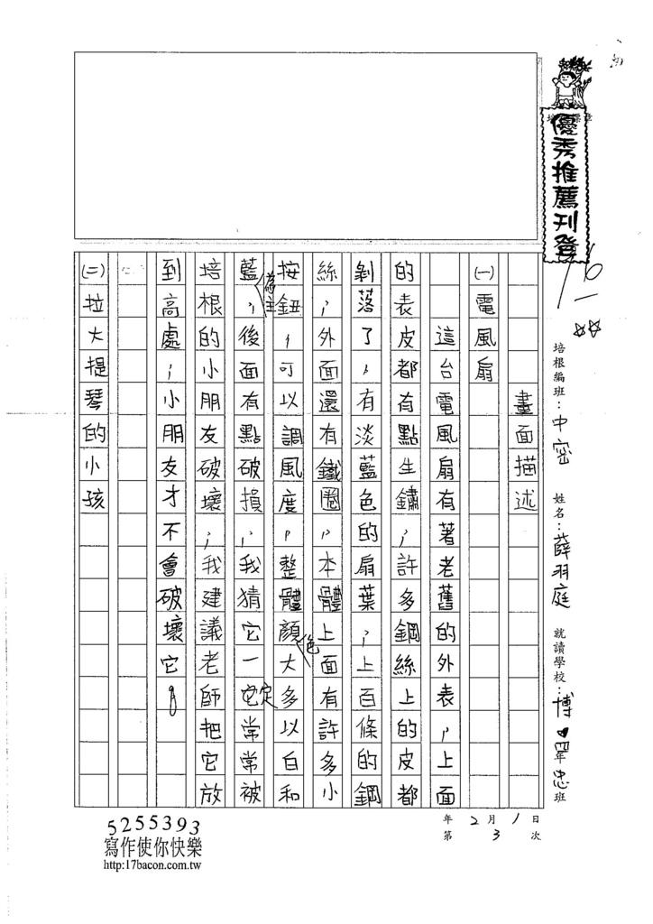 107WMB03薛羽庭 (1)