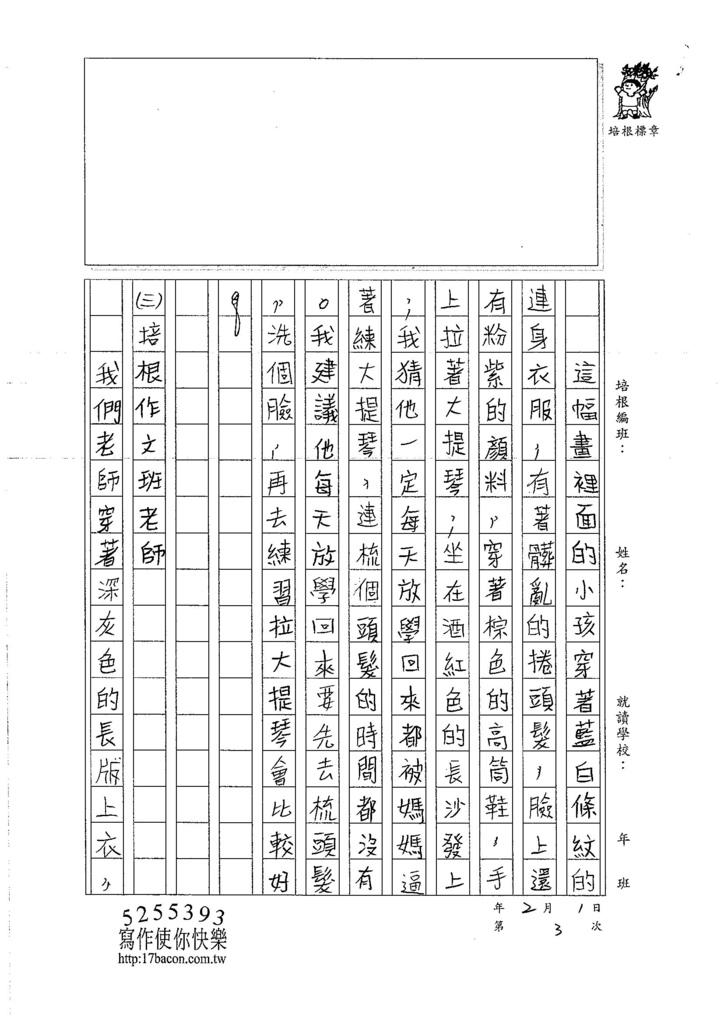 107WMB03薛羽庭 (2)