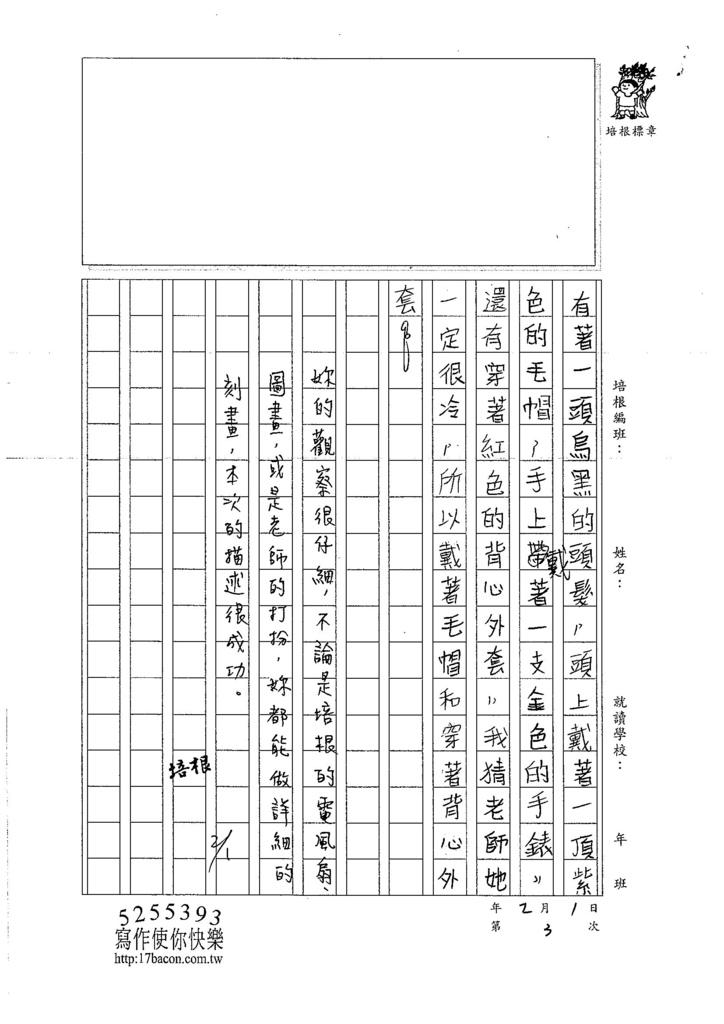 107WMB03薛羽庭 (3)