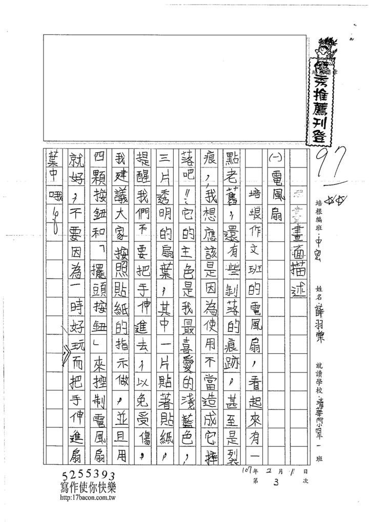 107WMB03薛羽棠 (1)