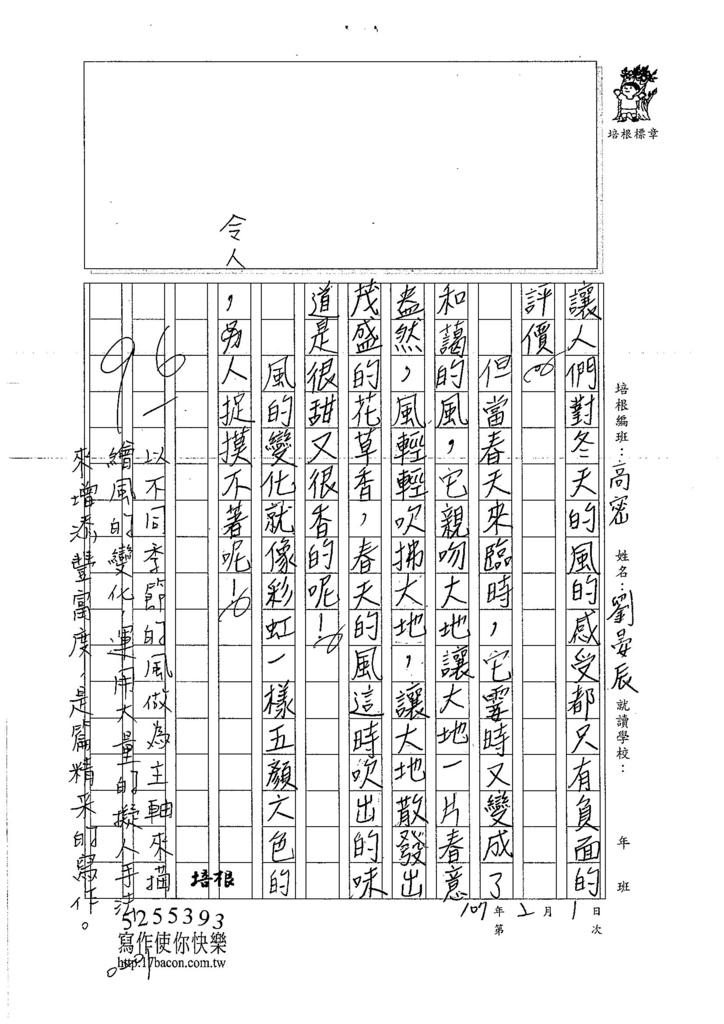 107WH03劉晏辰 (2)