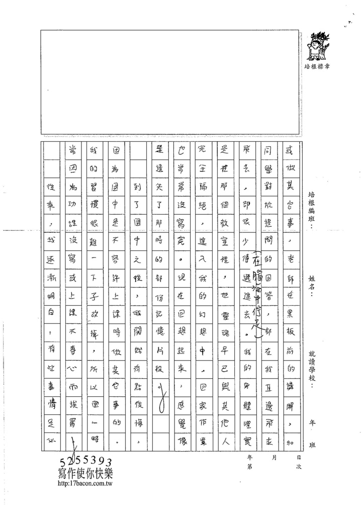 107WJ03陳宇翔 (2)