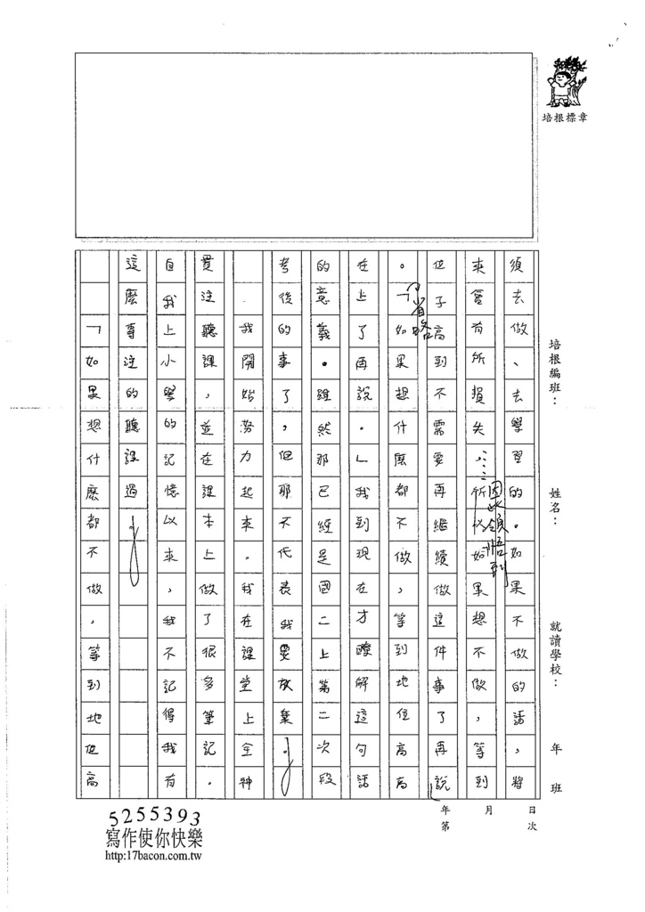 107WJ03陳宇翔 (3)