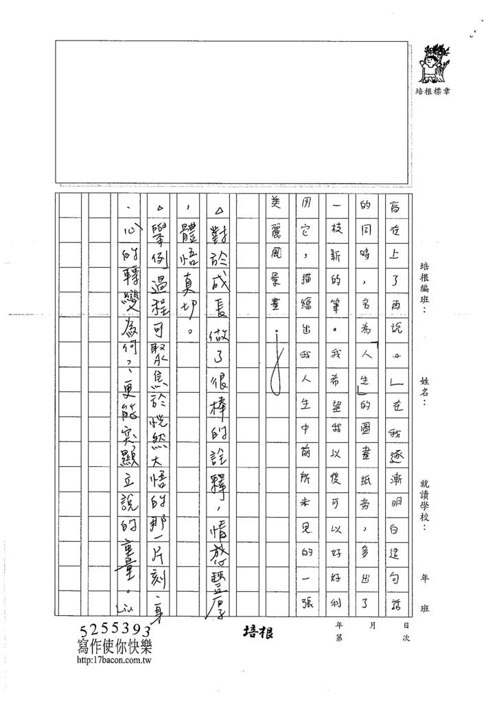 107WJ03陳宇翔 (4)