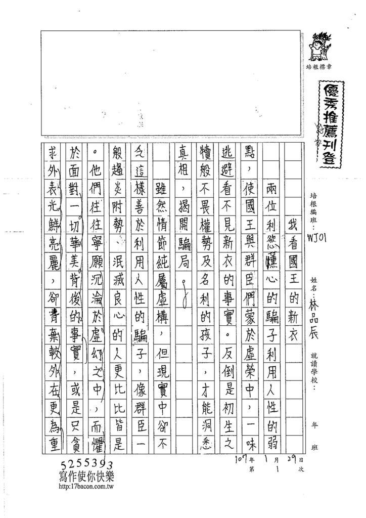 107WJ01林品辰 (1)