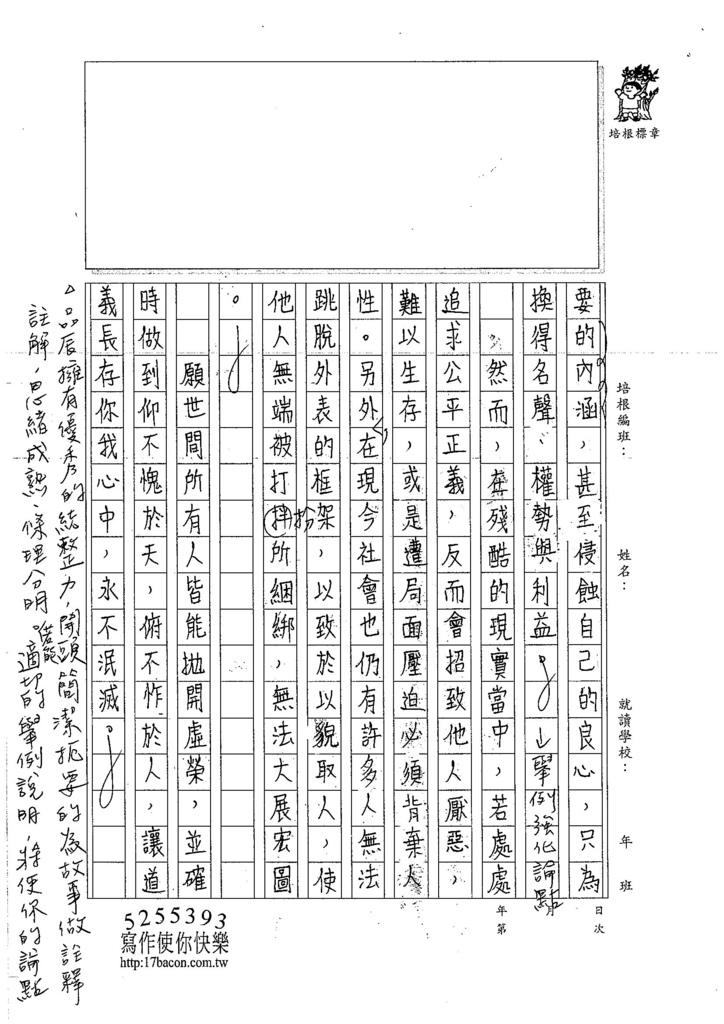 107WJ01林品辰 (2)