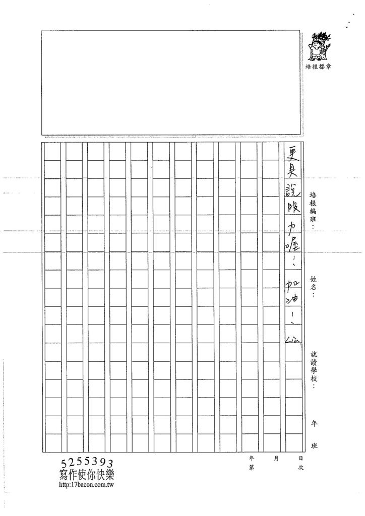 107WJ01林品辰 (3)