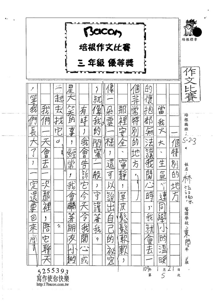 106W3305林語潔 (1)