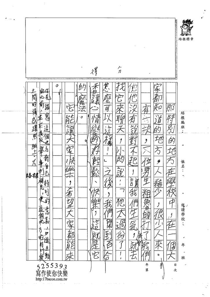 106W3305林語潔 (2)