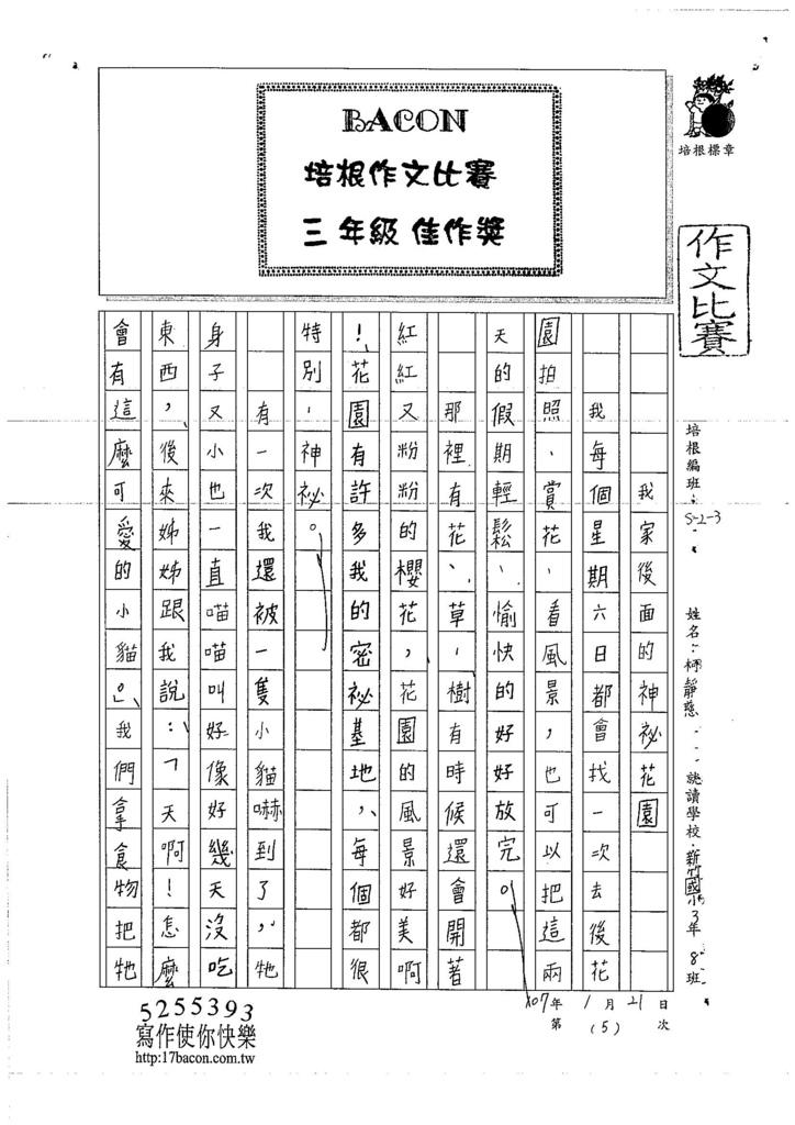 106W3305柯靜慈 (1)