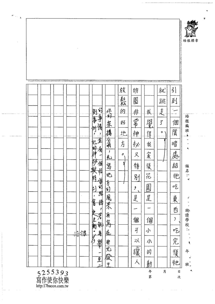 106W3305柯靜慈 (2)
