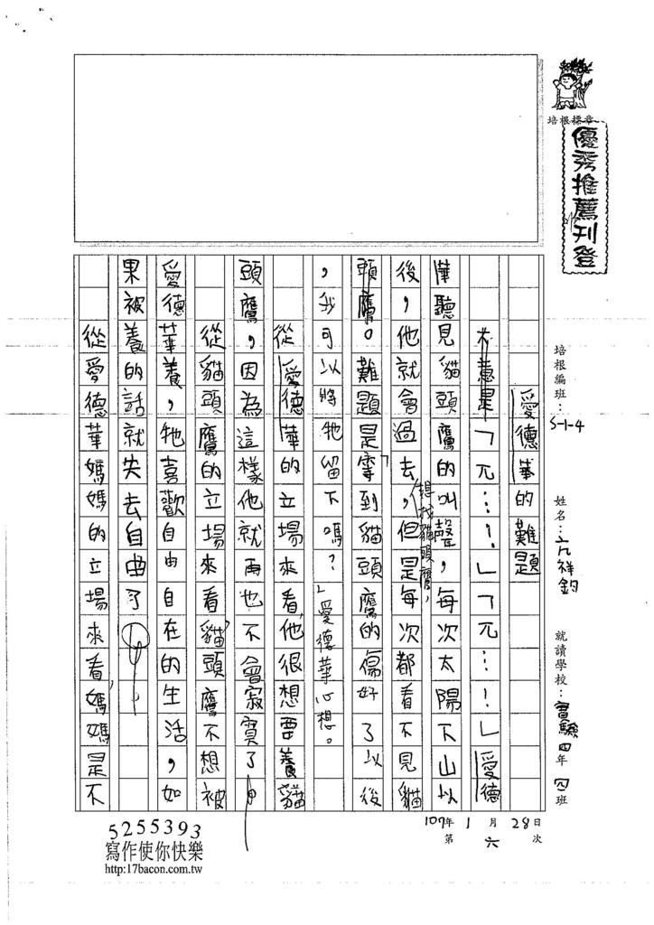 106W4306亢祥鈞 (1)