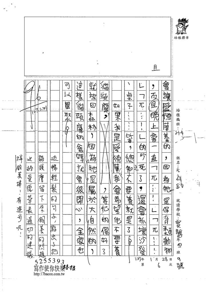 106W4306亢祥鈞 (2)
