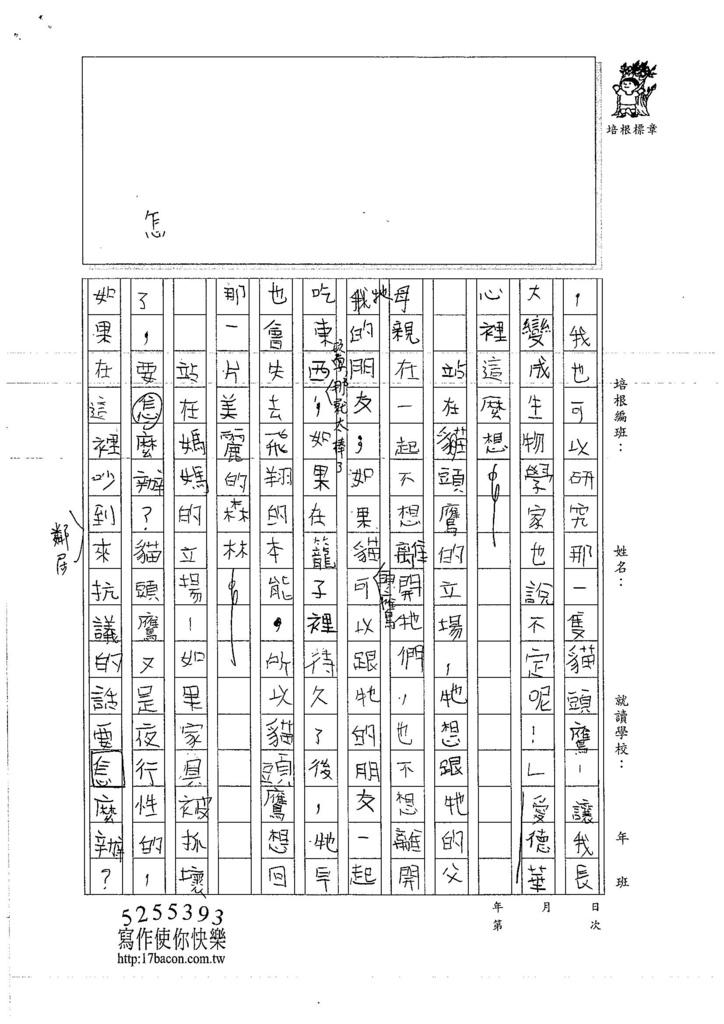 106W4306劉沛瑩 (2)