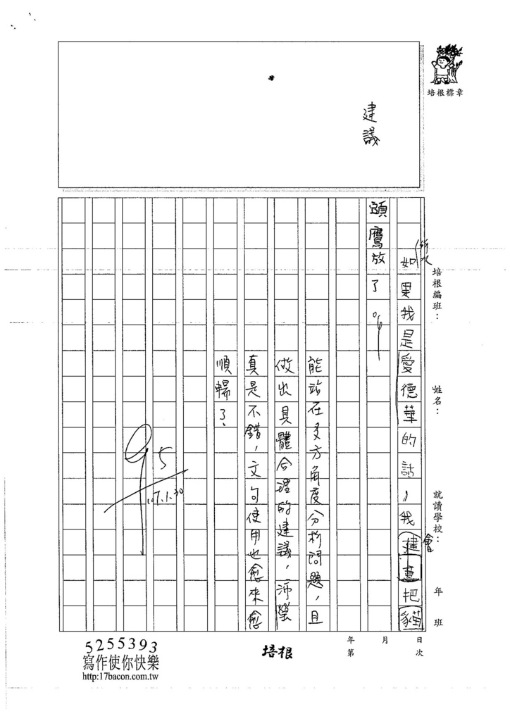 106W4306劉沛瑩 (3)