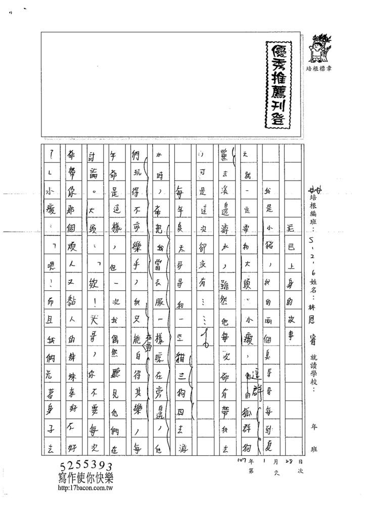 106W6306林恩睿 (1)