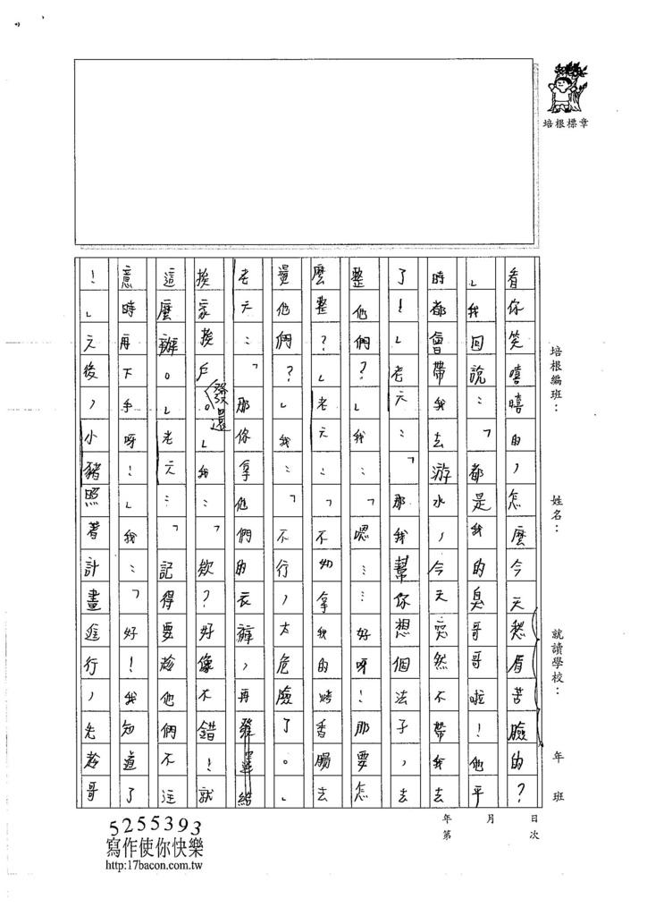 106W6306林恩睿 (3)