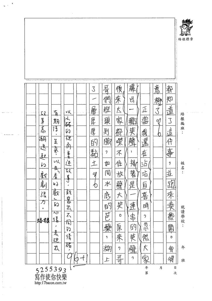 106W6306鍾苡嫺 (3)