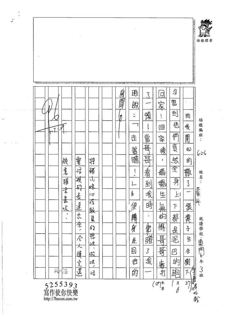 106W6306王采平 (3)