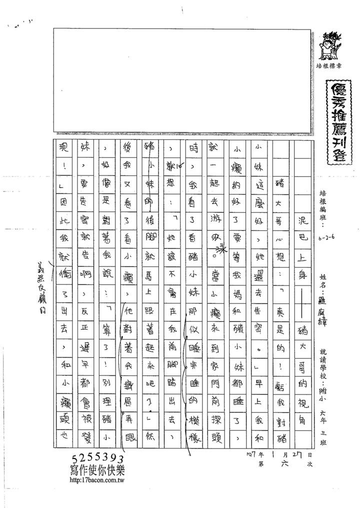 106W6306羅庭緯 (1)