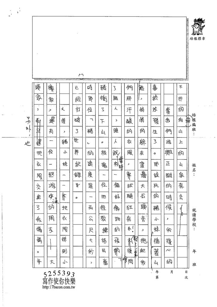 106W6306羅庭緯 (2)