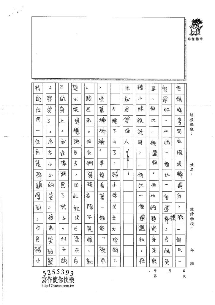 106W6306羅庭緯 (3)