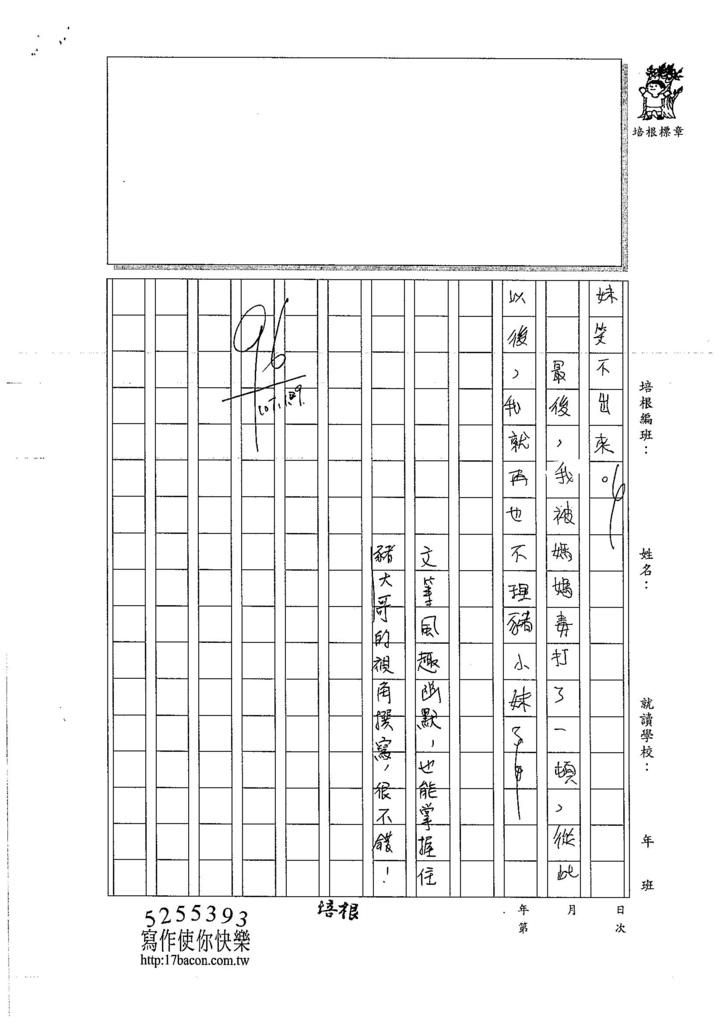 106W6306羅庭緯 (4)