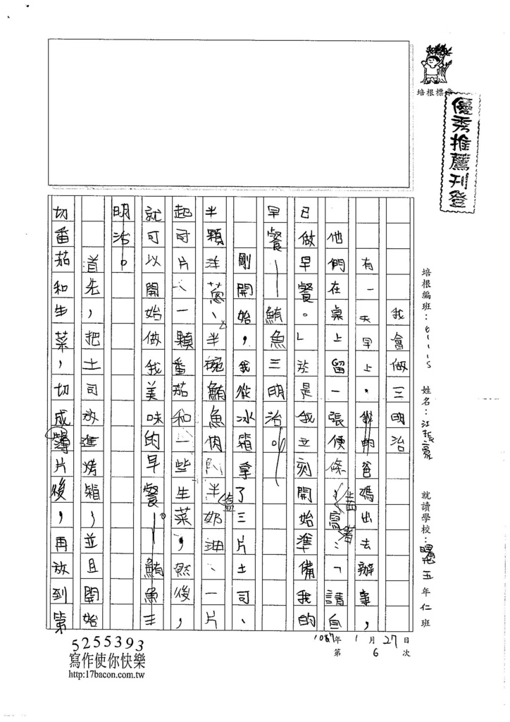 106W5306江振豪 (1)
