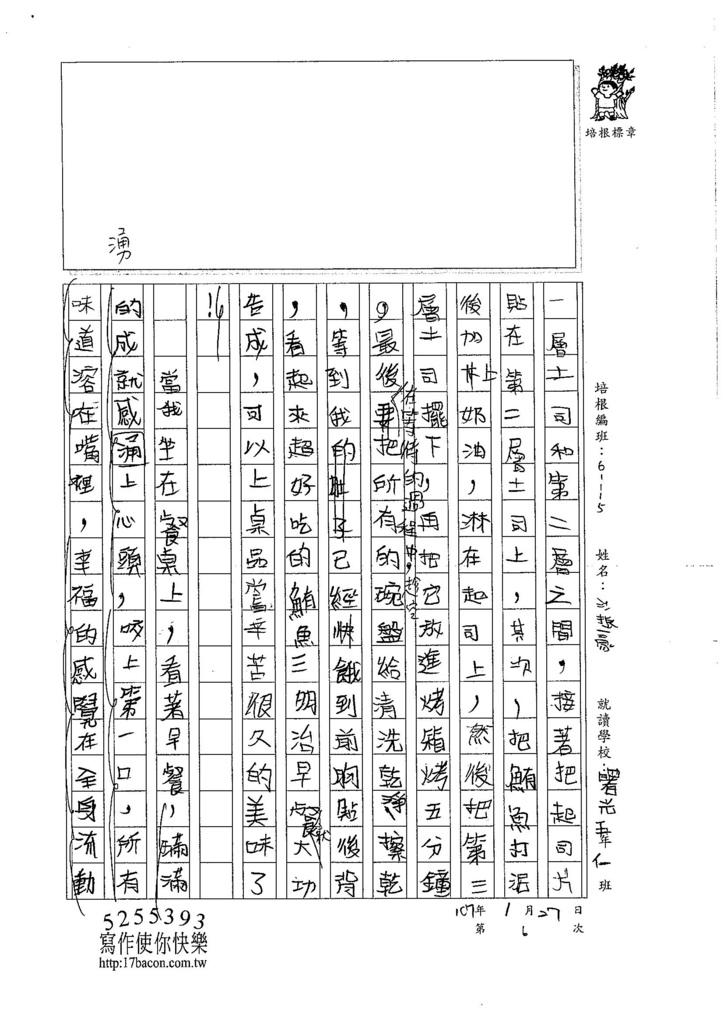 106W5306江振豪 (2)